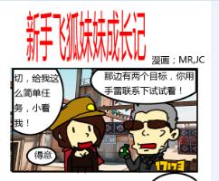CF搞笑漫画飞狐妹妹在穿越火线中的成长记