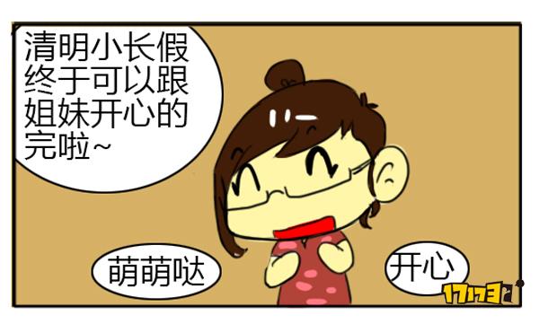 穿越火线搞笑漫画 CF清明节火线假日送福