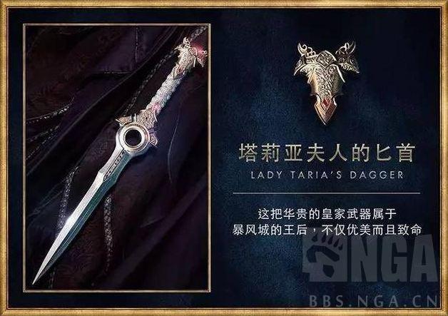 魔兽世界利刃����_魔兽电影官方新周边制作中:塔利亚夫人的匕首_17173魔兽世界