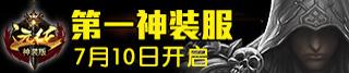 《远征神装版》玩法专题站推荐图