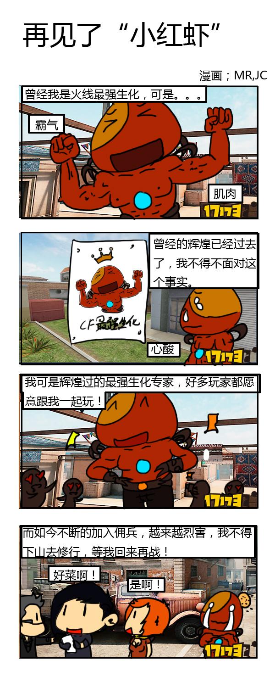 CF搞笑漫画 陪伴我们许久的小红虾要走了