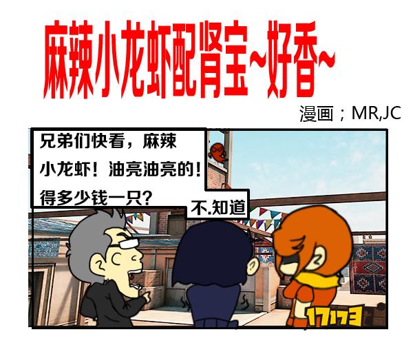 CF搞笑漫画 麻辣小龙虾配肾宝太好喝