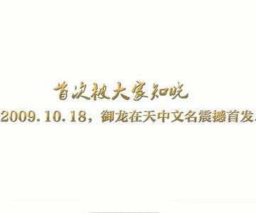 《御龙在天》3周年庆,回眸国战荣耀征程