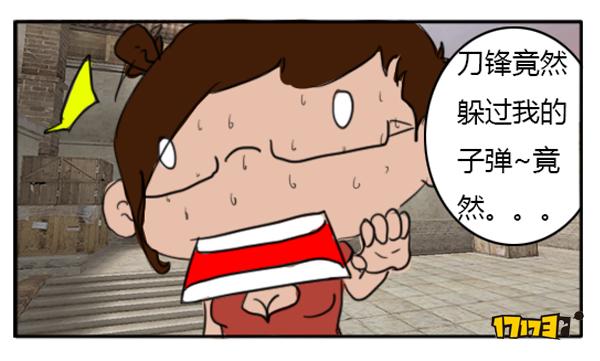 CF搞笑漫画 兰妹酱拍百城比赛为何是宣传片
