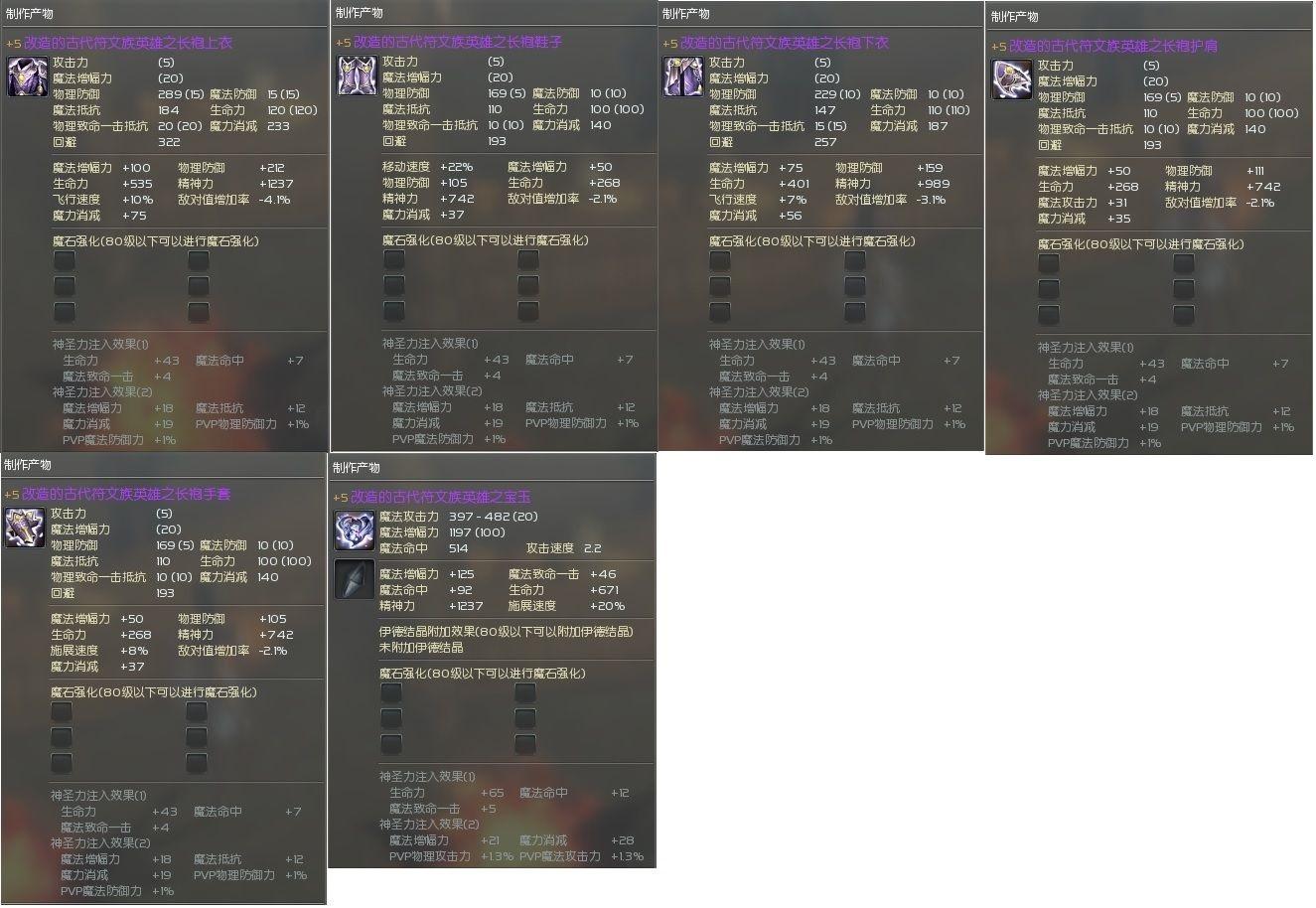 备战新版本70级紫符文套vs马本套对比--永恒之塔