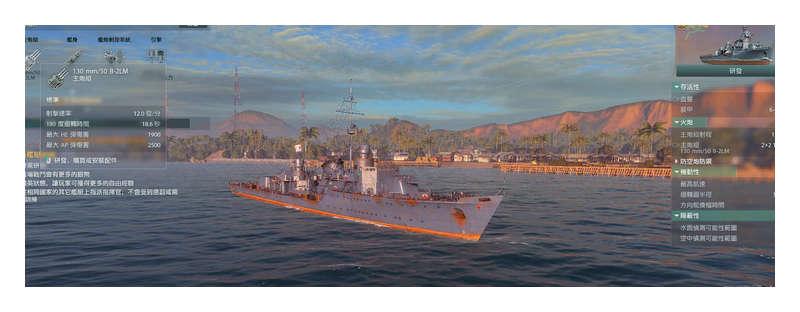飞毛腿渣鱼雷隐蔽 战舰世界苏联驱逐舰属性