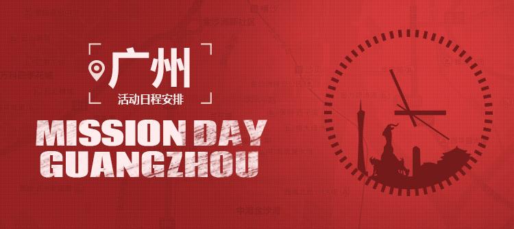 广州 MissionDay 活动日程安排【7月27日更新】
