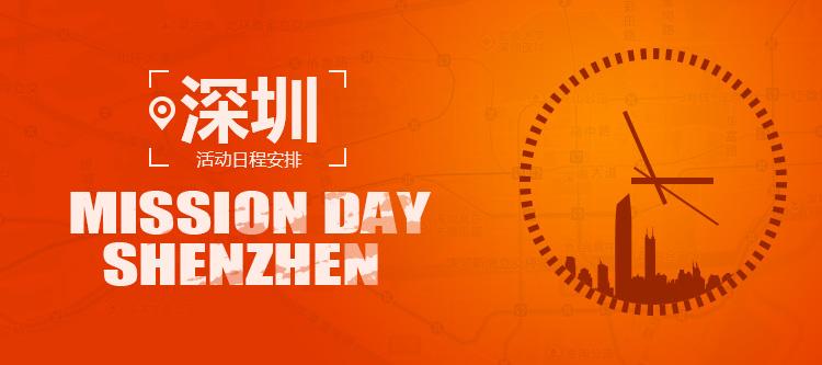 深圳 Mission Day 日程安排