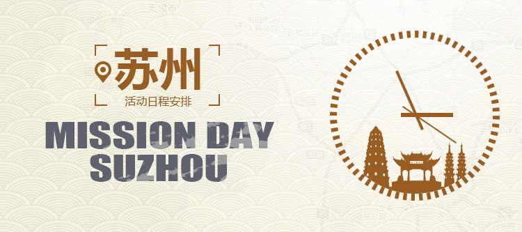 苏州 Mission Day 日程安排【0608更新】
