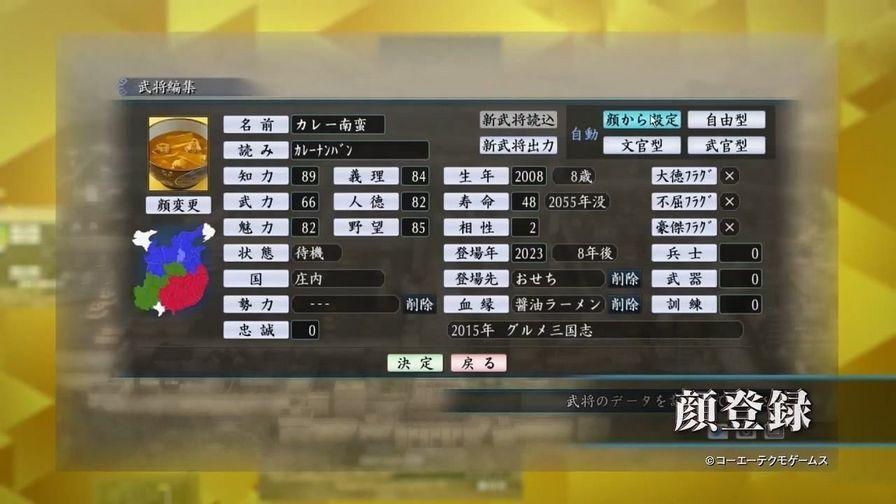 三国志:建造 简体中文版默认图片