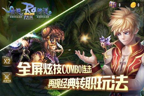 仙境传说RO:复兴截图第2张