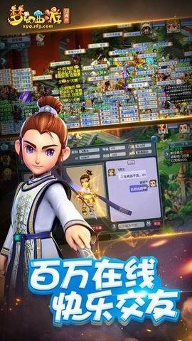 梦幻西游互通版截图第5张