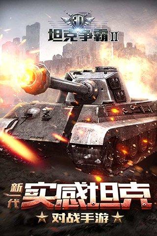 3D坦克争霸2截图第1张