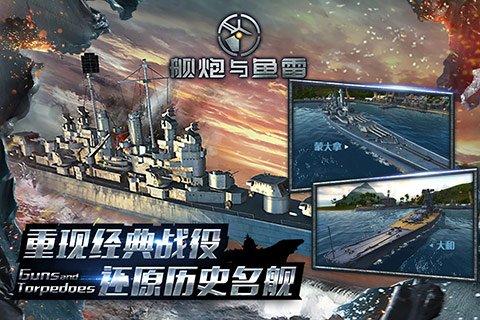 舰炮与鱼雷截图第5张