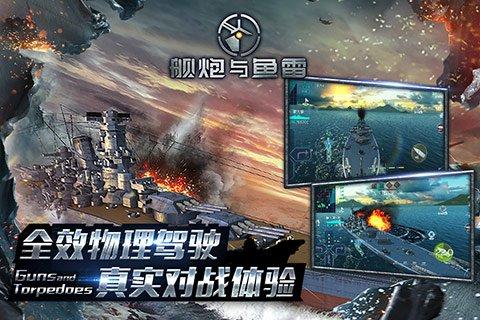 舰炮与鱼雷截图第4张