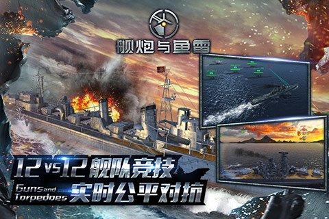 舰炮与鱼雷截图第3张