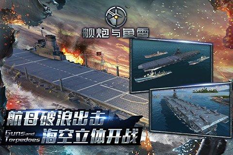 舰炮与鱼雷截图第2张