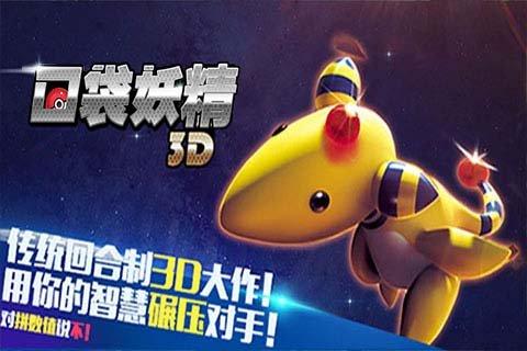 口袋妖精3D截图第3张