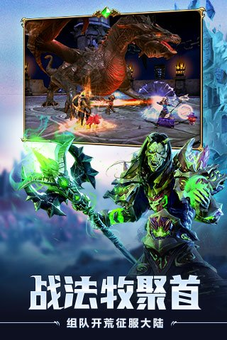 魔龙世界截图第2张