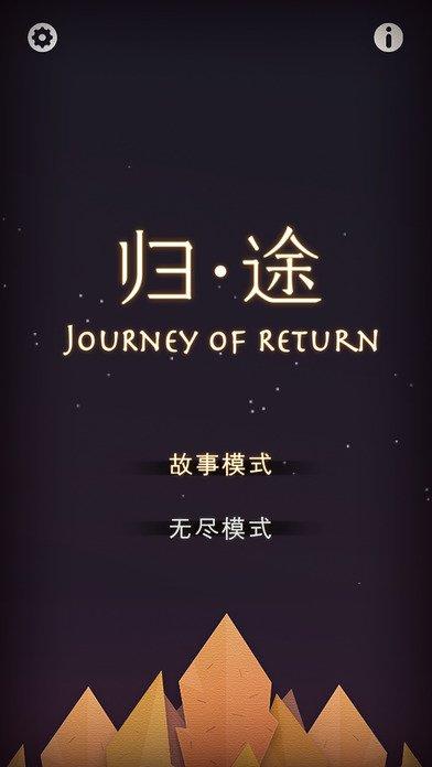 归途 Journey of Return截图第1张