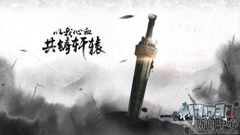 轩辕剑截图第1张
