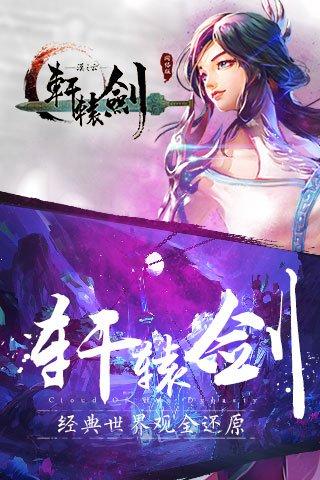 轩辕剑之汉之云截图第2张