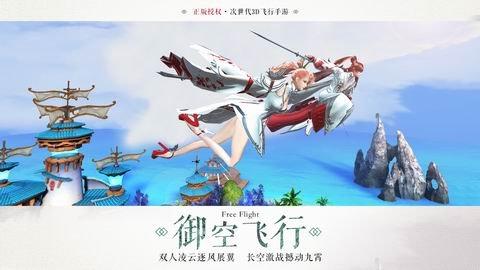 九州天空城3D截图第3张