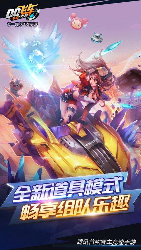 QQ飞车截图第4张