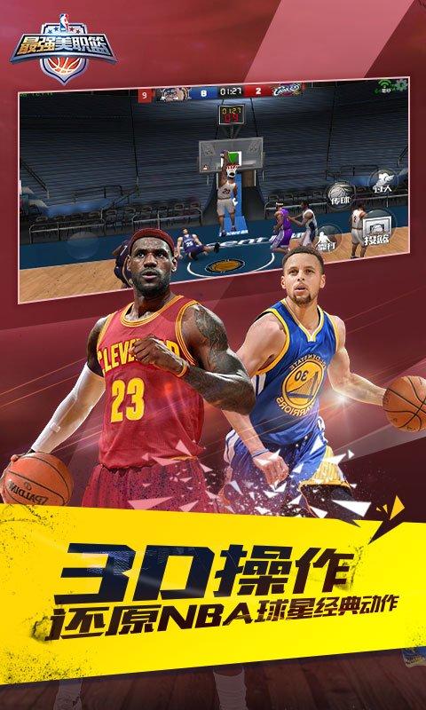 最强NBA截图第4张