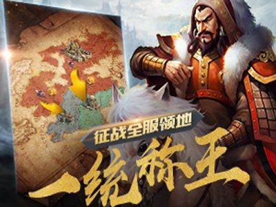诸王之战截图第10张