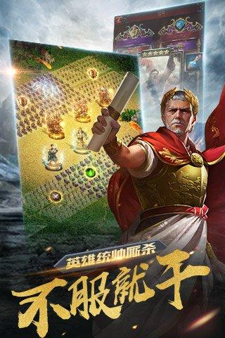 诸王之战截图第4张