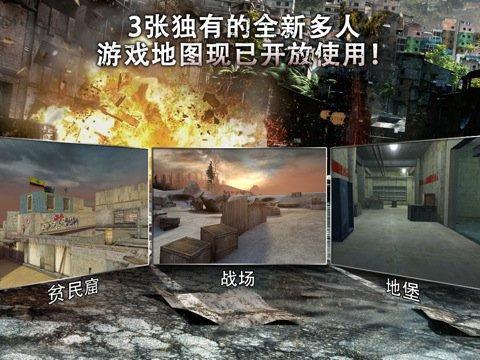 现代战争2 HD截图第5张