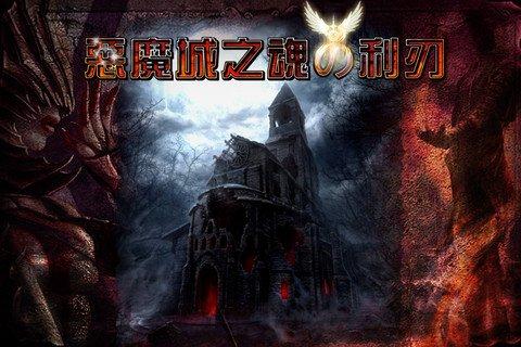 惡魔城之魂の利刃截图第3张