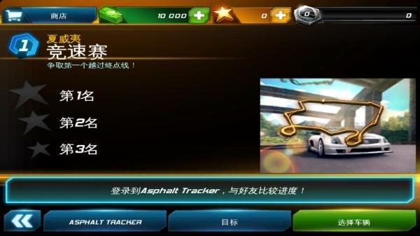 狂野飙车7:极速热力截图第4张