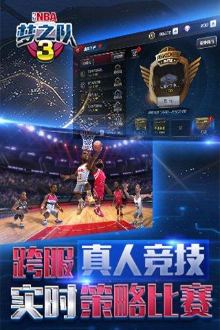 NBA梦之队3截图第3张