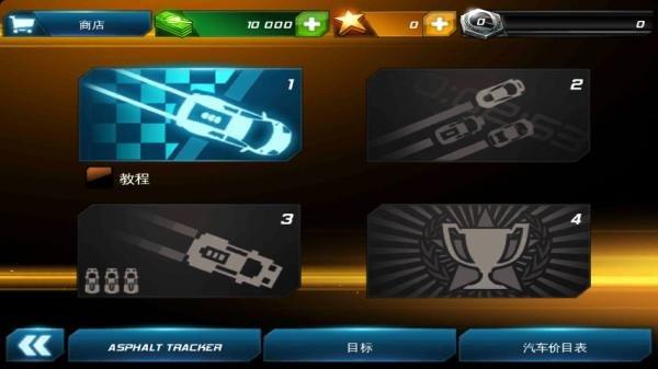 狂野飙车7:极速热力截图第3张