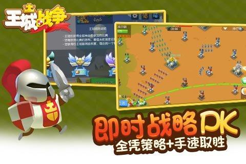 王城战争手游截图第2张