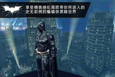 蝙蝠侠前传3:黑暗骑士崛起截图第4张