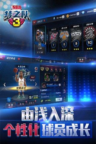 NBA梦之队3截图第5张