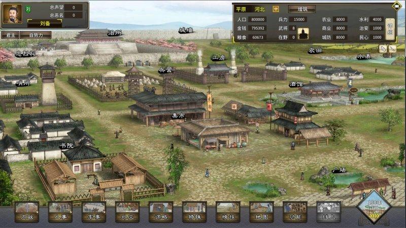 三国志汉末霸业游戏截图第2张