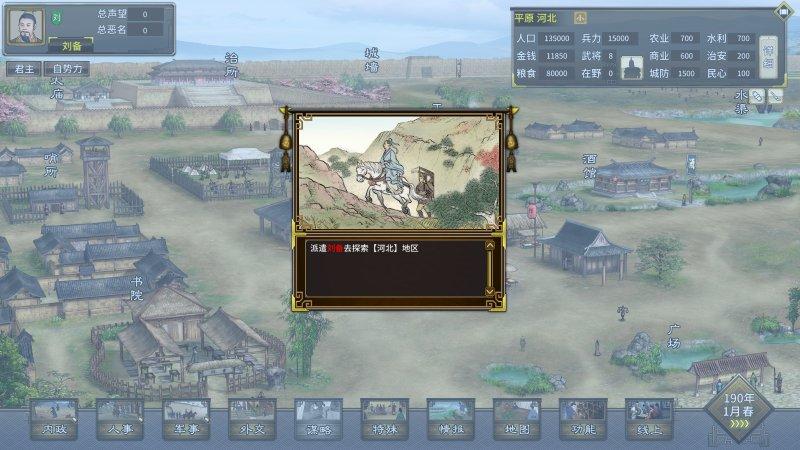 三国志汉末霸业游戏截图第20张