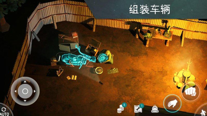 地球末日游戏截图第2张
