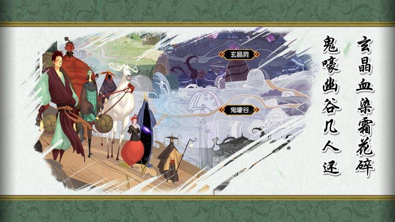 山海之痕-斩游戏截图第2张