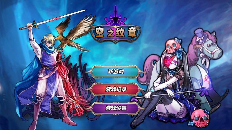空之纹章游戏截图第1张