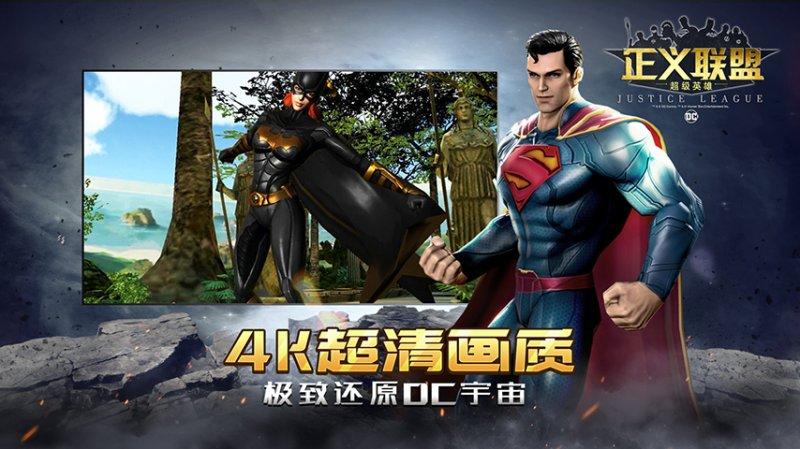 正义联盟:超级英雄截图第4张