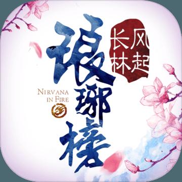 琅琊榜:风起长林