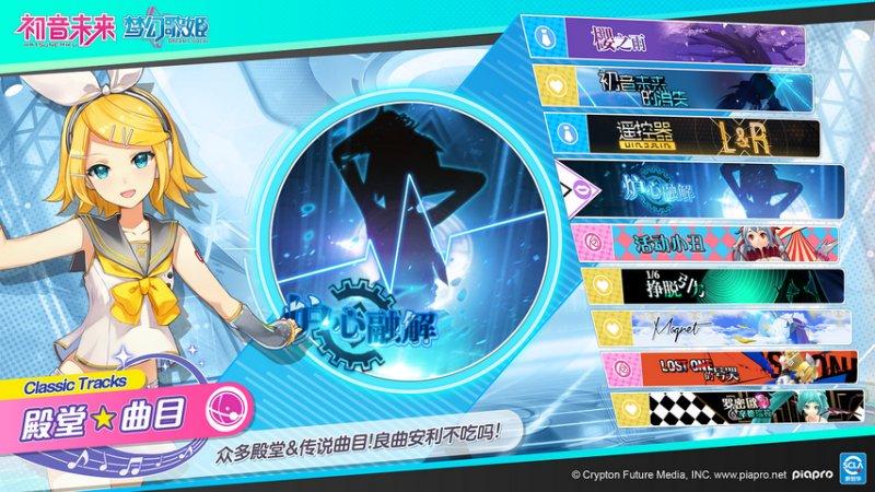 初音未来:梦幻歌姬截图第1张
