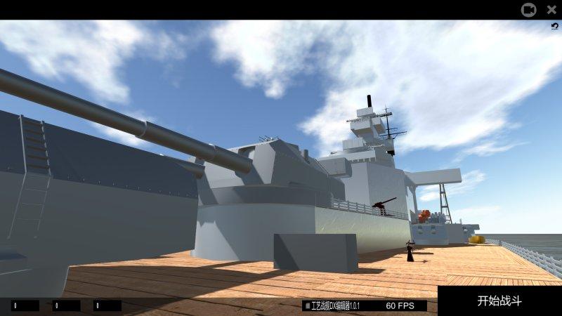 工艺战舰:重聚截图第2张
