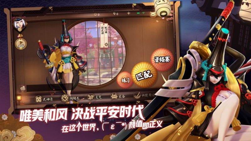 决战!平安京截图第4张