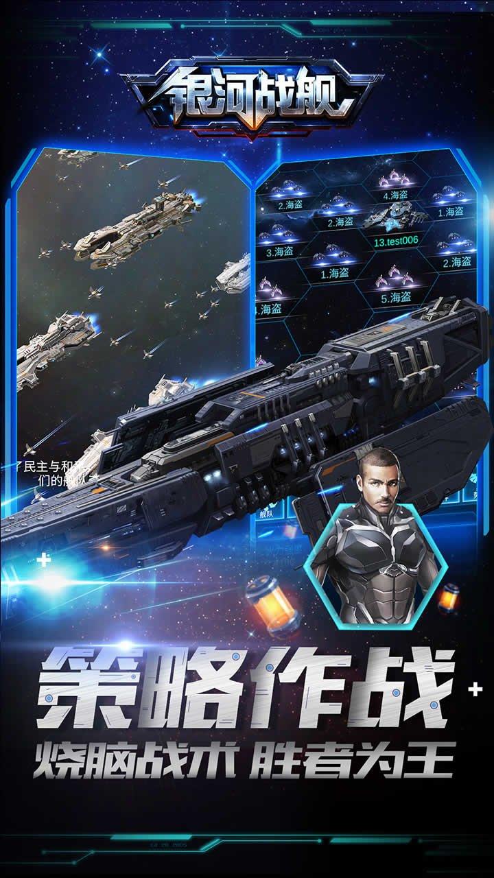 银河战舰截图第5张